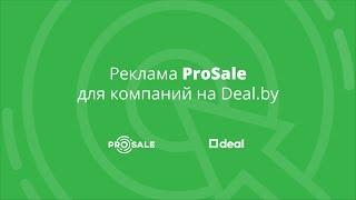 Реклама ProSale, или Как привлечь больше клиентов из каталога Deal.by