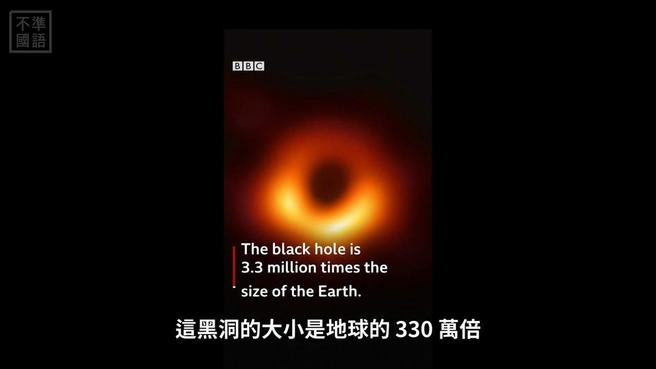 黑洞首張公開相片!能在有生之年看見,實屬萬幸!|中文字幕 【不準國語:英】#030