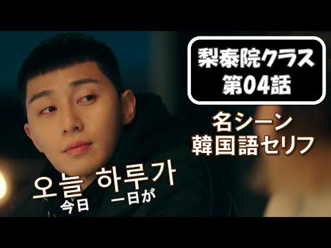 【韓国語会話】韓国ドラマで学ぶ韓国語フレーズ|梨泰院クラス第04話
