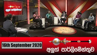 Aluth Parlimenthuwa | 16th September 2020 Thumbnail