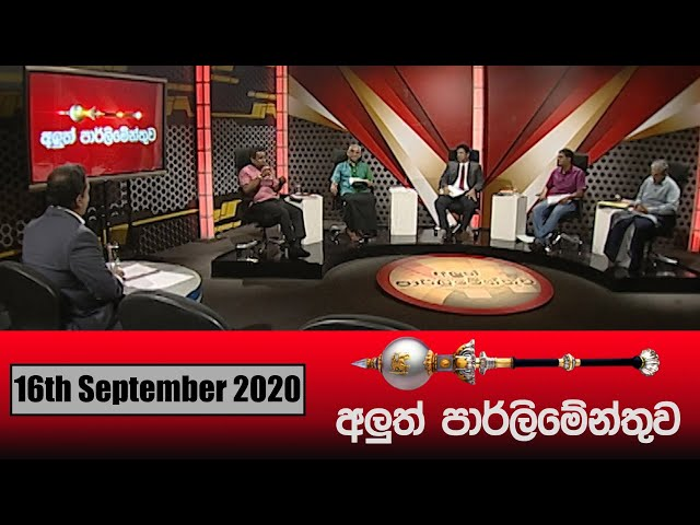 Aluth Parlimenthuwa | 16th September 2020