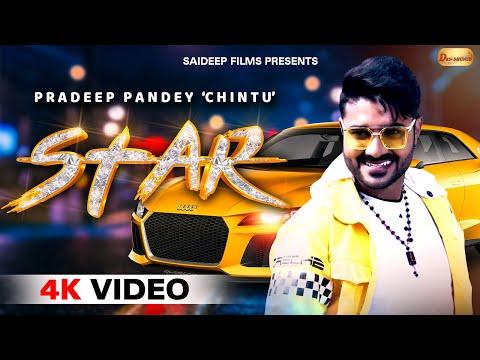 "STAR (Official Video) Pradeep Pandey ""Chintu"" | Latest Superhit Bhojpuri Song 2021 | Desidhuns"