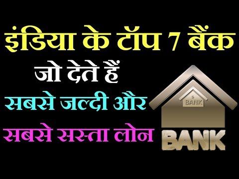 India के Top 7 Bank जो देते हैं सबसे जल्दी और सस्ता लोन | Loan Interest Rates Explained 2018-2019