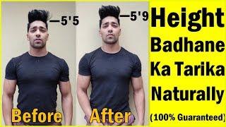 How To Increase Height Fast & Naturally | height kaise badhaye | hindi