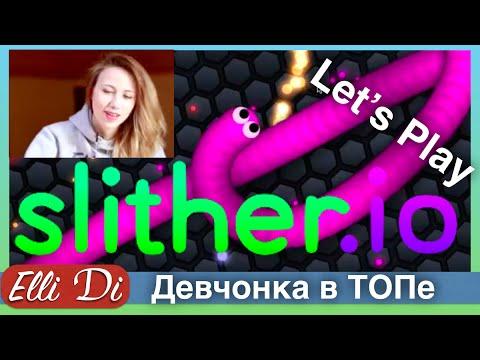 Девчонка в ТОПе   играю в слизер Slither io   Let's Play Elli Di
