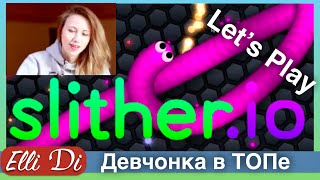 Девчонка в ТОПе | играю в слизер Slither io | Let's Play Elli Di
