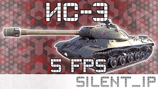 ИС-3 - 5fps