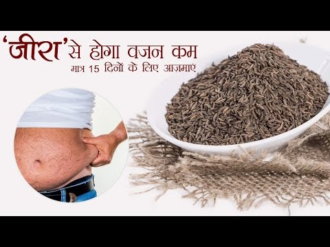 वजन कम Cumin Seed Fast Weight Loss Diet | How to lose Weight naturally | home remedies | Tips