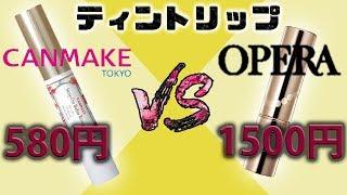1500円 vs 580円 ティントリップ ! オペラティントルージュ vs キャンメイクステイオンバームルージュ