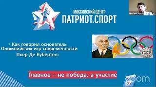 """Индивидуальная интеллектуально-спортивная викторина """"Спорт-Знаток"""""""