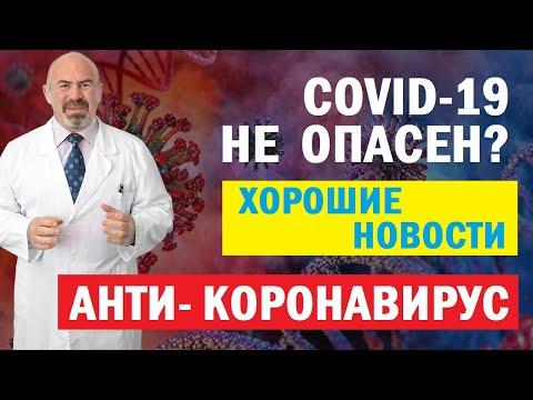 🙂 ХОРОШИЕ НОВОСТИ ПРО COVID-19. ВИРУС COVID-19 ТЕРЯЕТ СИЛУ. Снижение опасности вируса COVID-19