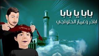 بابا يا بابا .. أروع حوار بين أباذر الحلواجي وابنه عمار .. كارتوني