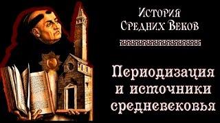 Периодизация и источники по истории средневековья (рус.) История средних веков.