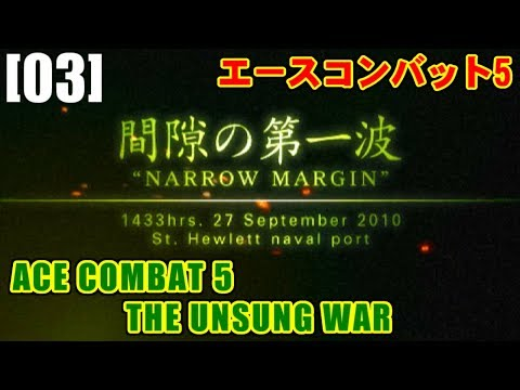 [M03] 間隙の第一波(NARROW MARGIN) - ACE COMBAT 5 THE UNSUNG WAR