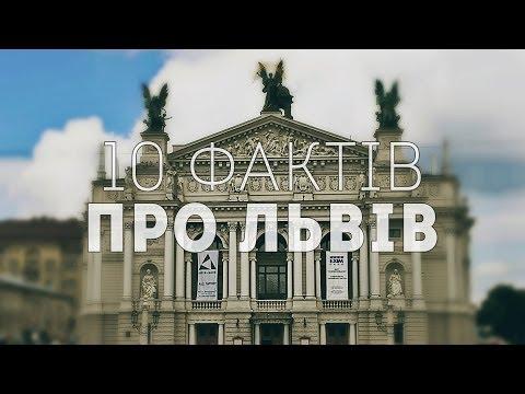 10 фактів |PRO| Львів