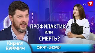 Все о ранней диагностике методах обследования и борьбы с раком - хирург-онколог Кирилл Бурмич