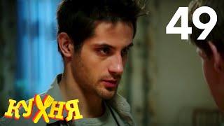 Кухня | Сезон 3 | Серия 49