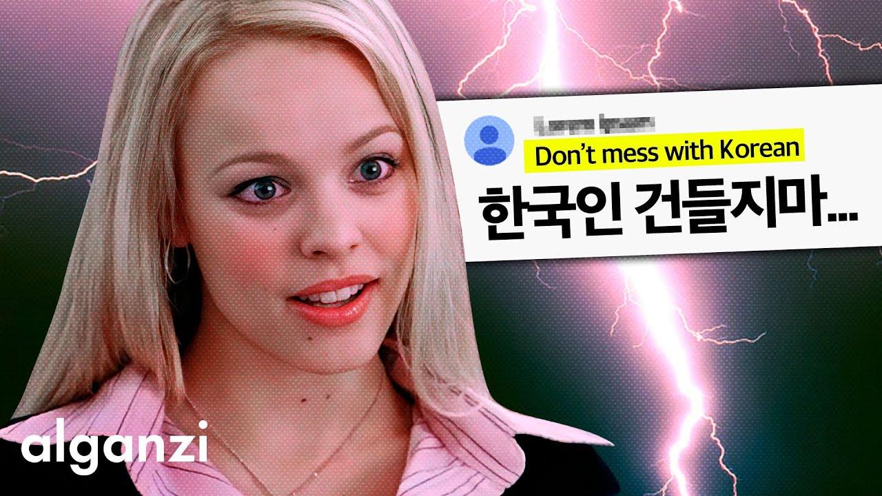 지금 전세계 외국인들이 한국인을 위해 싸워주는 이유