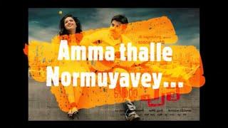 Komaram Puli - Amma Thale Song Lyric   A.R. Rahman   Pawan Kalyan