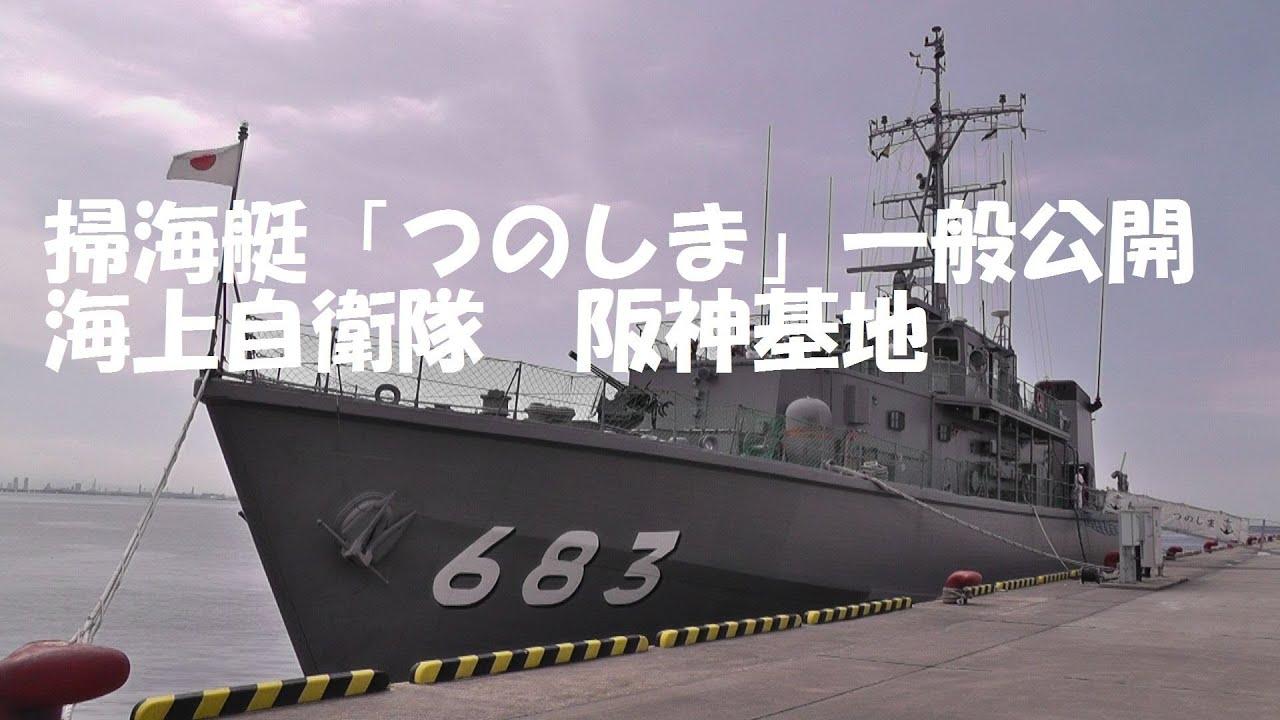 掃海艇「つのしま」一般公開 海...