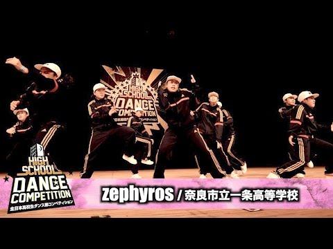 【特別賞】zephyros(奈良市立一条高等学校) / HIGH SCHOOL DANCE COMPETITION 2017 関西大会