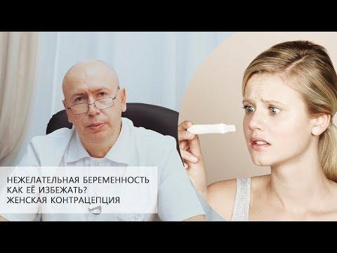 Нежелательная беременность | Как её избежать? | Женская контрацепция