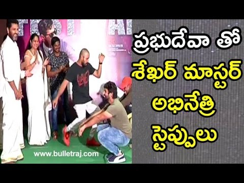Shekar Master Dance With Prabhu Deva in Abhinetri Telugu Movie Success Meet || Bullet Raj
