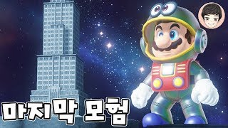[EP12] Finally the last adventure?! (Power Moon 500) [Super Mario Odyssey]