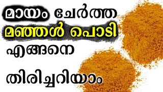 How To Find Adulteration In Turmeric Powder Simple Test
