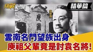 【挑戰精華】雲南名門望族出身 庾澄慶祖父輩竟是討袁名將!