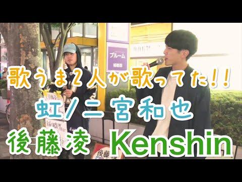 歌うま2人が歌ってた!!虹/二宮和也(後藤凌&kenshin.路上ライブ)