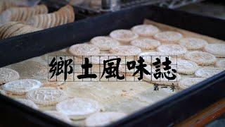 Publication Date: 2020-05-11 | Video Title: 鄉土風味誌 Food and Sentiment | 第1章
