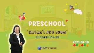 """20210718 나성영락교회 Preschool """"Elisha's New Room"""" 2 Kings 4:8-10"""