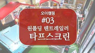 오이캠핑 #3 원폴딩 트레일러 타프스크린설치