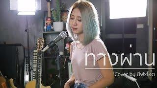 ทางผ่าน - PURE | Acoustic Cover By อีฟ x โอ๊ต