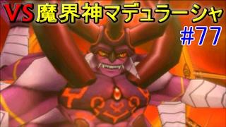 ドラクエジョーカー3プロフェッショナル #77 VS 魔界神マデュラーシャ kazuboのゲーム実況