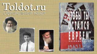 Чтение Мегилат Эстер в Ткоа. Чтобы ты остался евреем 54