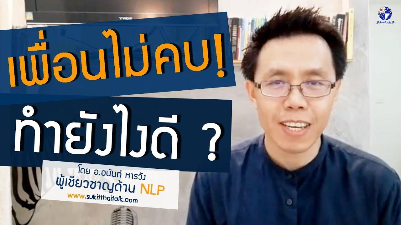 เพื่อนไม่คบ ทำยังไงดี คอร์ส NLPสำหรับเด็ก คอร์สสร้างแรงบันดาลใจ sukitthaitalk.com