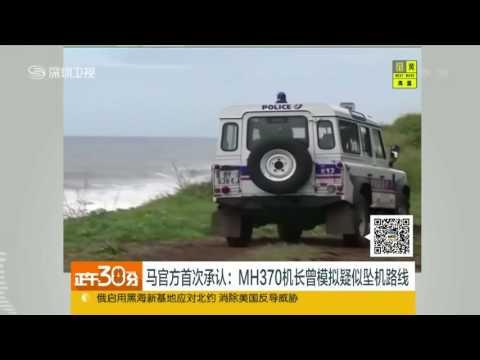 马官方首次承认:MH370机长曾模拟疑似坠机路线