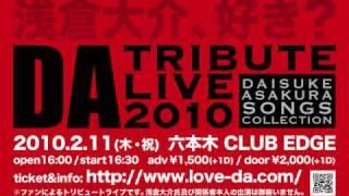 2010年2月11日に六本木club EDGEで開催される浅倉大介トリビュートイベ...
