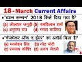 18 March 2019 Current Affairs | Daily Current Affairs/मार्च डेली करंट अफेयर्स जीके/exam in Hindi gk