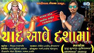 Yaad Ave Dashama Anil Thakor Latest DJ New Song Dashama 2019 NR Digital