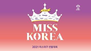 2021 미스코리아 미스대구 참가번호 8번 한윤아