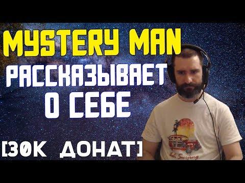 ВОЗВРАЩЕНИЕ MYSTERY MAN - 30К ДОНАТ!