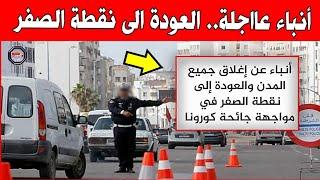 أنباء عااجلة عن قرار العودة للحـجر الصـ.حي وغلـ.ق جميع المدن والعودة لنقطة الصفر
