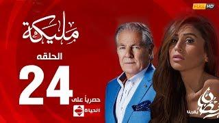 مسلسل مليكة بطولة دينا الشربيني – الحلقة الرابعة والعشرون (٢٤) |  (Malika Series (EP24