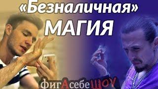 Фокусы с купюрой и безналом - ФигАсебеШОУ #26(, 2016-07-21T10:52:57.000Z)