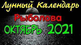 Календарь Рыбака на Октябрь 2021 Лунный Календарь Рыболова на Октябрь Как поймать рыбу в Октябре