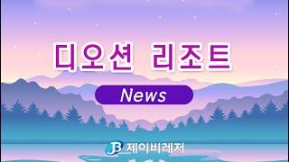 디오션리조트 26평 무기명 회원권(회원권거래소 제이비레…