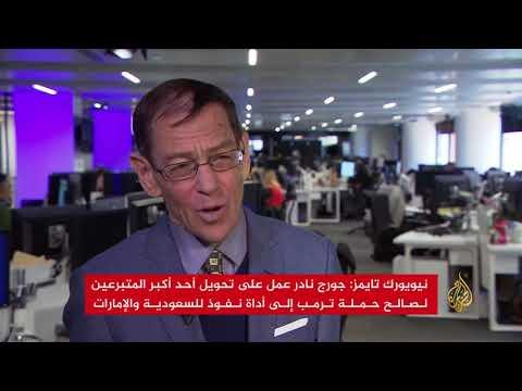 نيويورك تايمز: جورج نادر قدم نفسه كوسيط لابن سلمان  - نشر قبل 11 ساعة